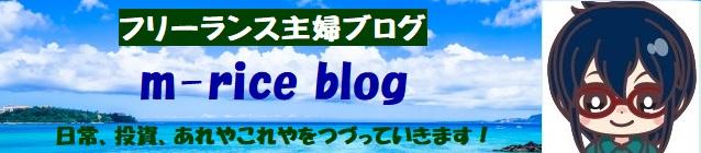 フリーランス主婦ブログ m-rice blog