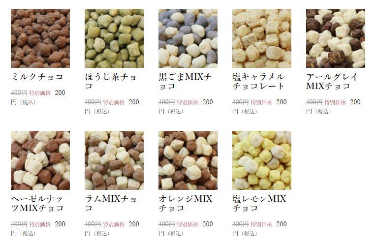 コロナお菓子セール通販